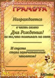Дипломы и грамоты Скачать дипломы Скачать грамоту Бесплатно  Грамота женщине для поздравления с днем рождения