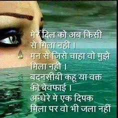 zakhmi dil shayari hindi 140