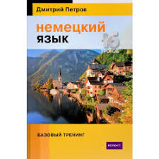<b>Немецкий</b> язык - Дом книги