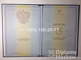 Купить диплом бакалавра о высшем образовании года  Диплом о высшем образовании 2010 2011 года