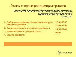 Презентация на тему Науки юношей питают Отраду старцам подают  4 Этапы