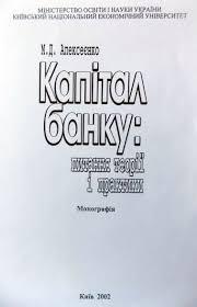 В диссертации Яценюка нашли страниц плагиата с ошибками Фото Фото 29 фрагменты монографии Алексеенко в диссертации Яценюка Для увеличения нажмите на фотографию