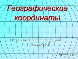 Презентация на тему Карта полушарий Географические координаты  2 Географические координаты Курсовая работа по географии Лисовой З Е