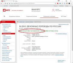 Как снять деньги с МТС наличными Как снять деньги с МТС наличными с помощью мобильного приложения