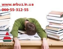 Написание дипломных работ на заказ продажа цена в Днепре учебно  В нашем агенстве вы можете заказать написание дипломных работа на заказ