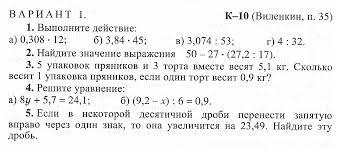 Приказ от г № Рабочая программа по учебному предмету  Контрольная работа №10 Умножение и деление десятичных дробей на натуральные числа