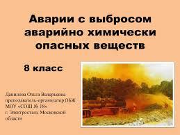 Презентация на тему Аварии с выбросом аварийно химически опасных  1