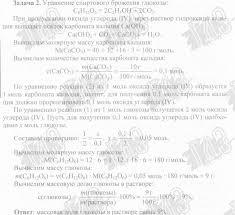 Химия Рудзитис класс Глава vii Спирты и Фенолы Задачи  post thumb