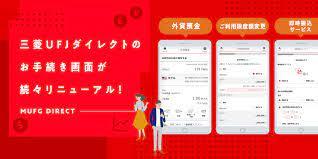 三菱 ufj インターネット バンキング