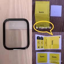 Отзыв о <b>Защитное стекло HOCO для</b> Apple Watch S4 | хорошего ...