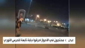 تواصل الاحتجاجات في الأحواز ومدن عدة - فيديو Dailymotion