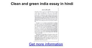 essay clean and green environment essay clean and green environment