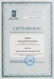 Дипломы Лучшие в России Лучшие в Москве Лучший Тренер Лучший  Диплом лучшего бизнес тренера года