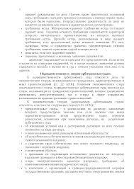 Арбитражный суд право на обращение в арбитраж представительство  Это только предварительный просмотр