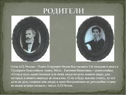 Презентация по проекту Литература и мой край Таганрог в жизни и  Отец А П Чехова Павел Егорович Чехов был купцом 3 й гильдии