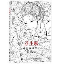 2018 new hot fashion drawing books beautiful antiquity coloring book children painting antistress s art