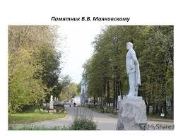 Презентация на тему Реферат на тему Достопримечательности и  12 Памятник В В Маяковскому