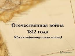 Презентация на тему Отечественная война года Русско  2 Отечественная война 1812
