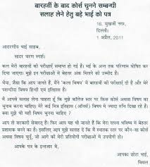 a letter to elder brother seeking advice on the choice of a a letter to elder brother seeking advice on the choice of a course for passing class xii in hindi