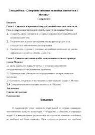 Совершенствование политики занятости на примере г Москвы диплом  Совершенствование политики занятости на примере г Москвы диплом 2013 по социологии скачать бесплатно служба трудоустройство