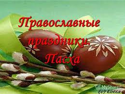 Презентация на тему Православные праздники Пасха Участники  Пасха