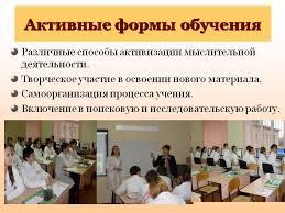 Реферат Методы обучения в ВУЗе pib samara ru Банк рефератов  Реферат формы и методы обучения в вузе