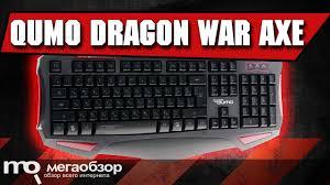 <b>Qumo</b> Dragon War <b>Axe</b> обзор <b>клавиатуры</b> - YouTube