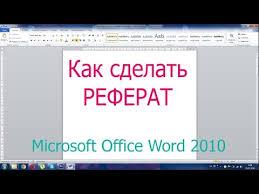 реферат поиск русских видео на сайте ru Как сделать реферат в microsoft office word 2010 Как оформить реферат ссылка на документ