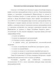 Камеральная проверка налоговой декларации курсовая по финансам  Заполнение налоговой декларации реферат по финансам скачать бесплатно Беларусь расчет ставки прибыль плательщи плательщик льготы применение