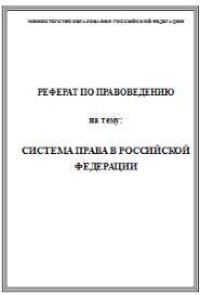 Система права в Российской Федерации реферат Срочная помощь  Система права в Российской Федерации реферат