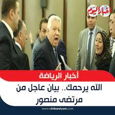 بوابة أخبار اليوم | الله يرحمك.. بيان عاجل من مرتضى منصور.