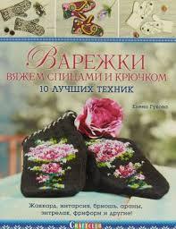 Книги, автор: <b>Гукова Е</b>. | Интернет-магазин русских книг Руслания