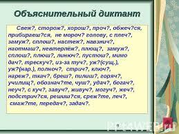 Контрольный диктант и его поэлементный анализ по теме Наречие  Диктант по русскому языку 7 класс наречие пушок