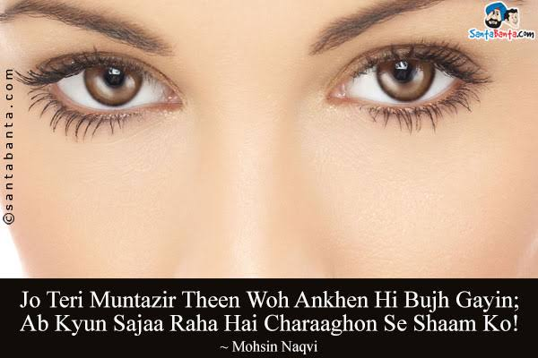 aankhen shayari hindi
