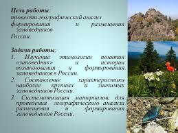 Презентация на тему Реферат на тему Заповедники России  3 Цель