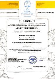 Кафедра бухгалтерского управленческого учета Учебная деятельность