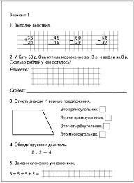 Контрольные работы за четверть кл математика варианты  Категория Математика 2 класс
