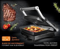 <b>Гриль</b>-духовка SteakMaster <b>REDMOND RGM</b>-<b>M802P</b> ...