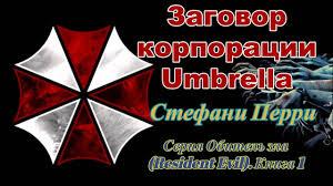 Аудиокнига Заговор корпорации Umbrella - <b>Стефани Перри</b> ...