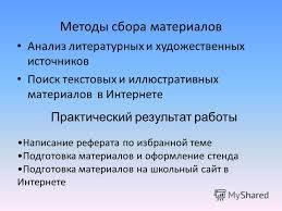Презентация на тему Реферат Отечественная война года в  3 Методы