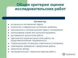 Презентация на тему Методология создания детских учебно  3 Заочный