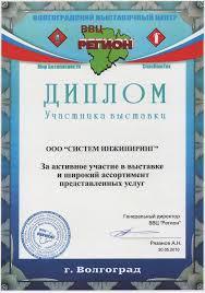 ООО Систем Инжиниринг Документы Дипломы diplom volgograd 2010 jpg