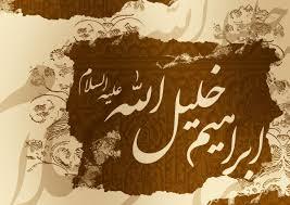 نتیجه تصویری برای داستان حضرت ابراهیم