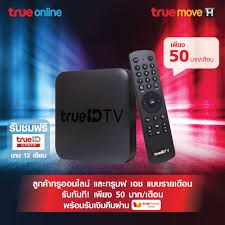 รับกล่องทรูไอดี ทีวี ได้อย่างไร – TrueID