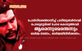 Revolution Quotes Impressive Malayalam Revolution Quotes Red Salute