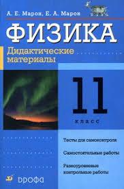 Физика Марон решения контрольные работы решебник ВКонтакте Физика Марон решения контрольные работы решебник