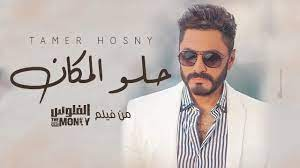 اغنية حلو المكان من فيلم الفلوس - تامر حسني /Tamer Hosny - Helw El Makan -  YouTube   Songs, Mirrored sunglasses men, Square sunglasses men