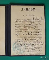 Диплом Саратовский Педагогический Институт год купить в  Диплом Саратовский Педагогический