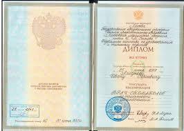 Купить настоящий диплом фармацевта ru Чтобы заказать диплом фармацевта нужно лишь несколько минут Всю нужную информацию вы можете предоставить в онлайн режиме Заполните графы в соответствии