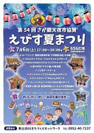 えびす夏祭り 佐賀市観光協会公式ポータルサイト サガバイドットコム